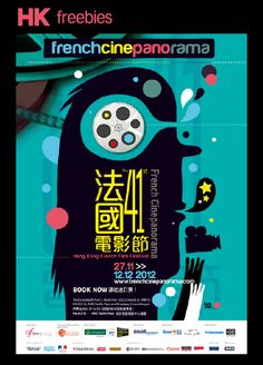 [HK Freebies] Want to see films selected for French Cinepanorama? Join the contest on http://hk-magazine.com/hkfreebies. Good luck!
