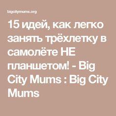 15 идей, как легко занять трёхлетку в самолёте НЕ планшетом! - Big City Mums : Big City Mums