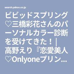 ビビッドスプリング♡三橋彩花さんのパーソナルカラー診断を受けてきた!   高野えり『恋愛美人♡Onlyoneプリンセスは誰でもなれる!』婚活迷子を卒業して、想い通りの恋をする方法♡ 東京