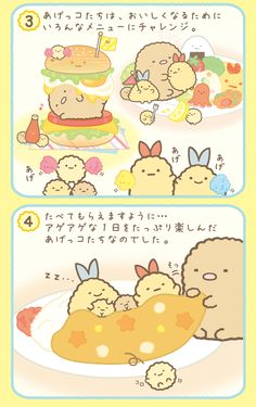 Pictures To Draw, Cute Pictures, Sumiko Gurashi, Cute Food Art, Ikko, Cute Kawaii Animals, Sanrio Characters, Aesthetic Stickers, Manga Art
