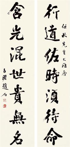 Zhao Gu-Ni (1874-1933) Seven-character Couplet In Running Script.  趙古泥 《行道含光》行書七言聯 / 水墨纸本 軸  釋文:行道佐時須待命, 含光混世貴無名