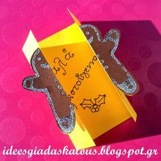 Ιδέες για δασκάλους: Χριστουγεννιάτικες καρτούλες με πατρόν! Christmas Time, Christmas Crafts, Xmas, Gingerbread Man, Diy, Handmade Cards, Craft Ideas, School, Places