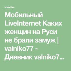 Мобильный LiveInternet Каких женщин на Руси не брали замуж | valniko77 - Дневник valniko77 Валентина Шумахер |