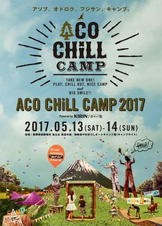 『ACO CHiLL CAMP 2017 powered by KIRIN/富士山麓~アソブ、オドロク、フジサン、キャンプ。~』フライヤービジュアル Page Design, Web Design, Graphic Design, Banner Design, Flyer Design, Leaflet Design, Outdoor Banners, Poster Ads, 1st Anniversary