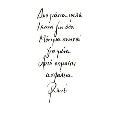 Greek Words, Greek Quotes, Astrology Zodiac, Love Quotes, Poems, My Love, Drawing, Baby, Life
