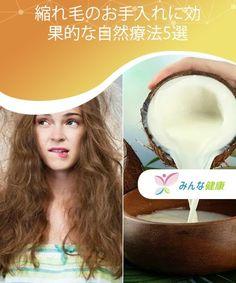 縮れ毛のお手入れに効果的な自然療法5選   くせ毛や縮れ毛は多くの女性の悩みの一つです。髪が広がったり静電気が起きる原因の一つである縮れ毛のせいで髪型が決まらなかったり、清潔な印象を与えられないこともあります。縮れ毛の原因には、遺伝などによる先天的な要因と、生活習慣の乱れによる栄養不足や過剰な乾燥などの後天的な要因があります。今回の記事では、毎日のヘアケアに取り入れたい5つの自然療法をご紹介します。 Elegant Nail Designs, Elegant Nails, Nail Jewelry, Highlighter Makeup, Manicure, Skin Care, Hair Styles, Illuminator Makeup, Nail Bar