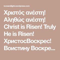Χριστός ανέστη! Αληθώς ανέστη! Christ is Risen! Truly He is Risen! ХристосВоскрес! Воистину Воскрес! ქრისტეაღსდგა! ჭეშმარიტადაღსდგა! «Χαίρετε»! «Ειρήνη υμίν» Τη αυτή ημέρα,Κυριακή τρίτη από του Πάσχα, την των αγίων γυναικών Μυροφόρωνεορτήν εορτάζομεν, έτι δε μνείαν ποιούμεθα καιτουεξ Αριμαθαίας Ιωσήφ, ος ην μαθητής κεκρυμμένος, προς δε,και του νυκτερινού μαθητού Νικοδήμου. Στίχοι Χριστώ φέρουσιν αι Μαθήτριαι μύρα.… Christ Is Risen, He Is Risen