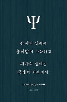 Wise Quotes, Famous Quotes, Words Quotes, Wise Words, Inspirational Quotes, Sayings, Henna Tattoo Foot, Korean Quotes, Typography