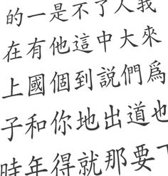 Creating a powerful toolkit: Individual Chinese characters.