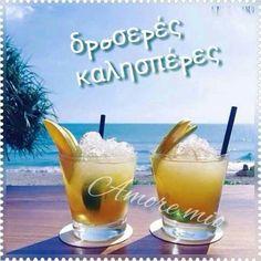 Good Night, Good Morning, Greek Quotes, Pint Glass, Beer, Jewellery, Tableware, Nighty Night, Buen Dia