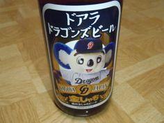 ドアラのビール  doara`s beer