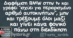 """Διαφήμιση BMW στην tv και γράφει """"ισχύει για περιορισμένο αριθμό αυτοκινήτων"""", μην και τρέξουμε όλοι μαζί και γίνει κάνα φονικό πάνω στη διεκδίκηση Sarcastic Quotes, Humorous Quotes, Funny Statuses, Try Not To Laugh, Greek Quotes, Cheer Up, True Words, Funny Moments, Laugh Out Loud"""