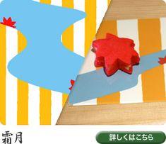 霜月 十一月 秋の和菓子 -紅葉 November's Japanese Sweet - Red leave of Autumn The paper's river designed to match the sweet!