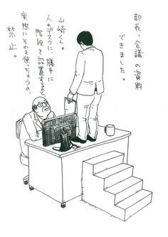 サラリーマン山崎シゲル vol.4