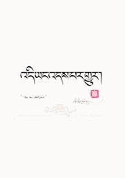 This too shall pass. High Uchen script