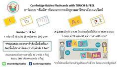"""การ์ด Cambridge Babies เป็นการ์ดเน้นการเสริมพัฒนาการเด็กเล็กผ่านการ """"สัมผัส"""" พัฒนามาจากหลักสูตรของมหาวิทยาลัยเคมบริดจ์ เพราะเด็กเล็กเหมาะสำหรับการเรียนรู้แบบสัมผัส  การ์ด Cambridge Babies with touch & feel No. 1-10 ใน 1 กล่อง มี 23 แผ่น 46 หน้า ทุกใบพิมพ์ด้วยหมึกถั่วเหลือง (Soy Ink) ราคา 380 บ. A - Z ราคา 490 บ.  สั่งซื้อได้ทาง Line ID : @LittleGift #baby #babies #adorable #cute #cuddly #cuddle #small #lovely #love #instagood #kid #kids #beautiful #life #sleep #sleeping #children #happy…"""