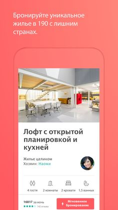 Airbnb от Airbnb, Inc.