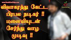 விவாகரத்து கேட்ட பிரபலநடிகர்!மனைவியுடன் சேர்ந்து வாழ முடிவு!! | Tamil Ci...
