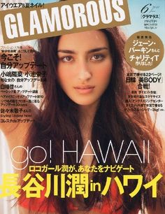 GLAMOROUS (グラマラス) 長谷川潤 (Jun Hasegawa) 2011年 06月号 [雑誌]:Amazon.co.jp:本