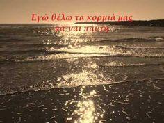 Εγώ θέλω - Βαλάντης - YouTube Greek Music, Songs, Night, Beach, Water, Youtube, Movie Posters, Outdoor, Musik