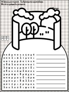 School Themes, Grade 1, Fails, Activities, Writing, Greek, Logos, Exercises, Crafts