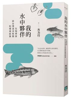 我的水中夥伴: 生物學家談台灣溪流魚類和環境故事 - Google 搜尋