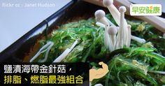 燃脂最佳組合-- 金針菇 ( 冷凍or 細切 破壞細胞壁 )+ 海帯