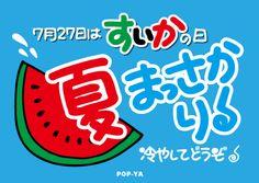 「7月27日はすいかの日」POP by Harue MIZUNO