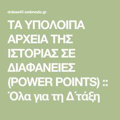 ΤΑ ΥΠΟΛΟΙΠΑ ΑΡΧΕΙΑ ΤΗΣ ΙΣΤΟΡΙΑΣ ΣΕ ΔΙΑΦΑΝΕΙΕΣ (POWER POINTS) :: Όλα για τη Δ΄τάξη Power Points, Calm, Electrical Outlets