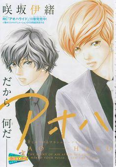 #Ao Haru Ride Kakoiii~ Manga Boy, Manga Anime, Ao Haru Ride Kou, Futaba Y Kou, Blue Springs Ride, Anime One Piece, Cute Love Stories, Manga Covers, Hisoka