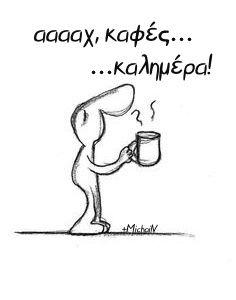 ααααχ, καφές... καλημέρα Good Night, Good Morning, Jokes, Humor, Life, Women's Fashion, Coffee, Nighty Night, Buen Dia