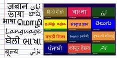 February 27 - Marathi Language Day in India