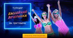 Турнир «Бассейная вечеринка» в онлайн казино Вулкан Делюкс.
