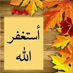 استغفر الله العظيم وأتوب اليه  See this Instagram photo by @saden8899 • 20 likes
