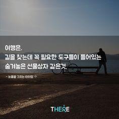 www.thethe.re  여행은 길을 찾는데 꼭 필요한 도구들이 들어있는 숨겨놓은 선물상자 같은 것.   #there #thethere #데얼 #자유여행
