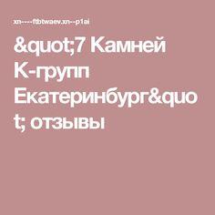 """""""7 Камней К-групп Екатеринбург"""" отзывы"""