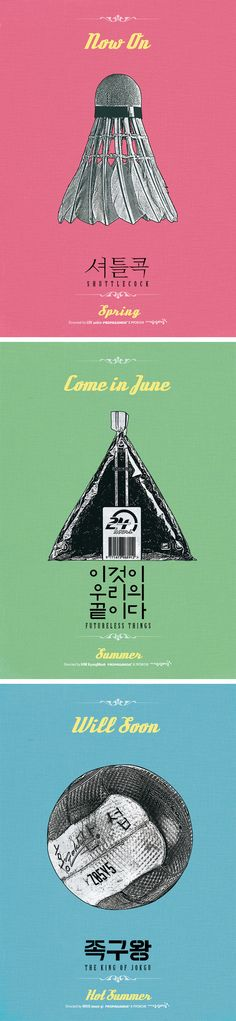 Sangsang madang 2014 Line-up Posters Graphic Design Posters, Graphic Design Typography, Graphic Design Illustration, Book Design, Cover Design, Design Art, Typo Poster, Magazine Layout Design, Graphic Wallpaper