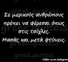 . New Quotes, Wisdom Quotes, Qoutes, Inspirational Quotes, Laughing Quotes, Bitch Quotes, Simple Words, Greek Quotes, Funny Photos