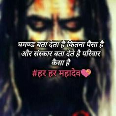 Photo Quotes, Picture Quotes, Aghori Shiva, Mahadev Quotes, Shiva Lord Wallpapers, Mahakal Shiva, Lord Shiva Family, Om Namah Shivay, Lord Mahadev