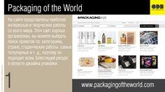 ODB — Лучшие ресурсы по упаковке