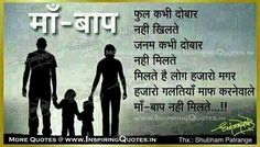 quotes in hindi for parents anniversary - Google Search