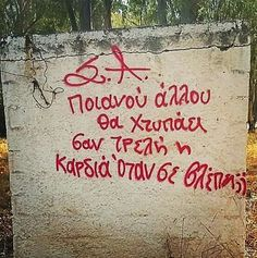 Graffiti Quotes, Best Quotes, Life Quotes, Street Quotes, Saving Quotes, Love Hurts, Greek Words, Hopeless Romantic, Word Porn