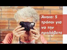 Άνοια: 5 τρόποι για πρόληψη - YouTube Einstein, Kids, Youtube, Young Children, Boys, Children, Youtubers, Boy Babies, Child