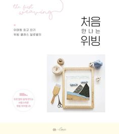 New book : The first weaving - Korean weaving book by coolcraftbook on Etsy