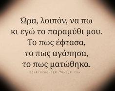 Μενέλαος Λουντέμης Lyric Quotes, Tattoo Quotes, Love Quotes, Lyrics, Feeling Loved Quotes, Greek Quotes, Literature, Poems, Thoughts