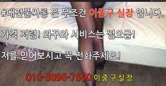 #대전풀싸롱 이중구실장 010 3096 7550
