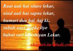 Good Morning Shayari - Raat aati hai sitare lekar