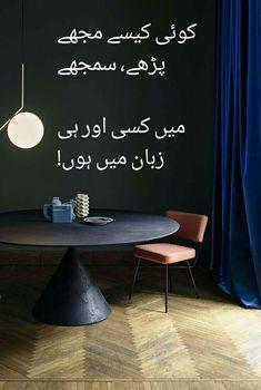 Jokes Quotes, Urdu Quotes, Poetry Quotes, Lyric Quotes, Qoutes, Funny Quotes, Poetry Text, Sufi Poetry, My Poetry