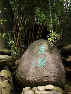 The stone peach of immortality, Tiger Spring, Suzhou, China.