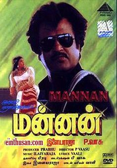 Mannan Tamil Movie Online - Rajinikanth, Kushboo, Manorama, Pandari Bai, Goundamani and Visu. Directed by P. Vasu. Music by Illayaraja. 1992 [U]